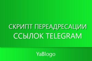 Скрипт редиректа Telegram ссылок