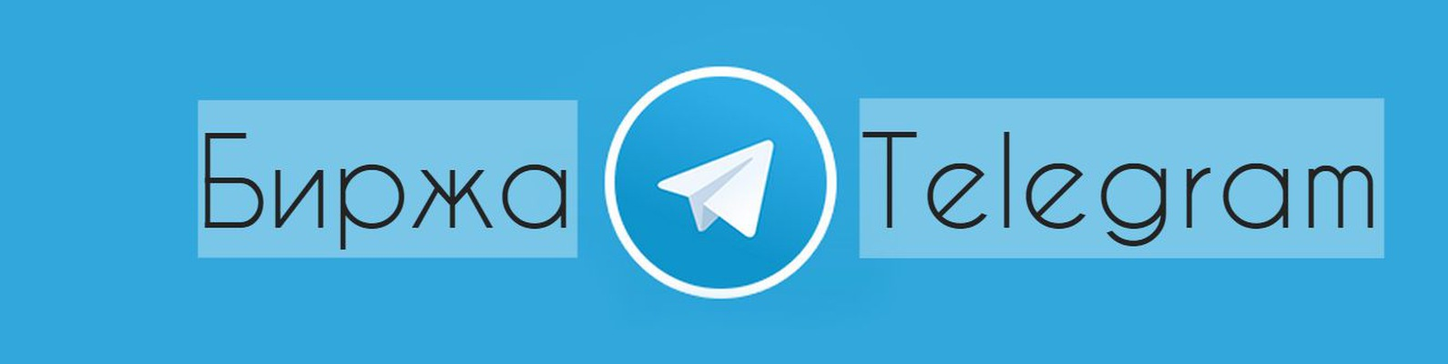 Telegram биржа
