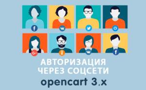 Модуль Авторизация через соцсети Opencart 3.0